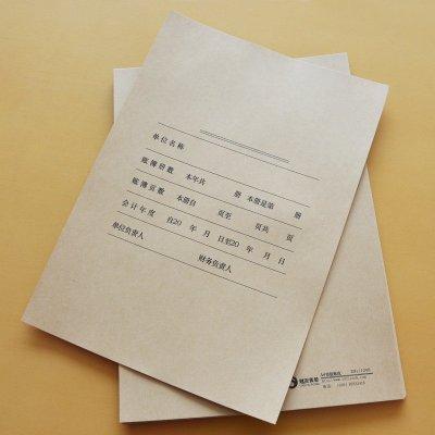 财友z011124s a4大小会计账簿装订封面 a4激光账簿装订封面 账皮 竖向图片
