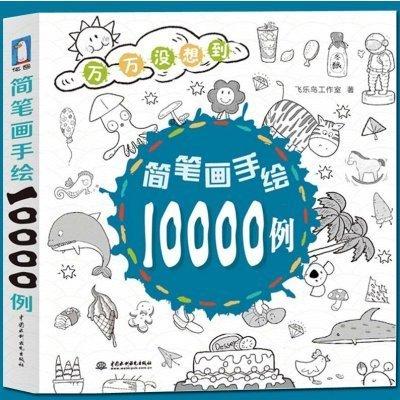 画手绘10000例 飞乐鸟的色铅笔书