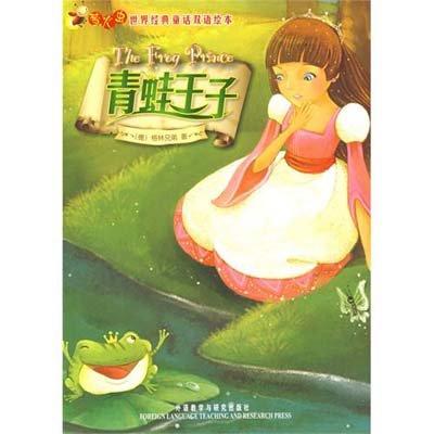 青蛙王子 萤火虫.世界经典童话双语绘本