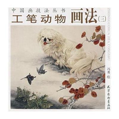 图书 艺术 绘画 国画 工笔动物画法(三)