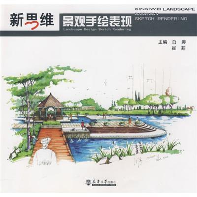 分为景观手绘表现基础教程和景观手绘案例两个部分