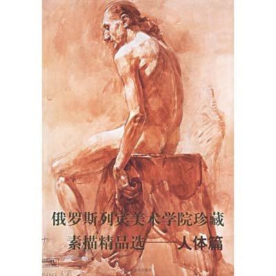 19) 已有0人去购买 人体结构素描——俄罗斯列宾美院绘画基础教学系列