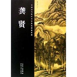 中国历代绘画名家作品精选系列 龚贤读后感 评论