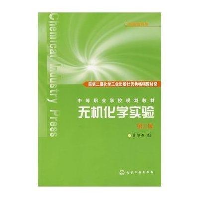 无机化学实验 附实验报告 林俊杰 2版