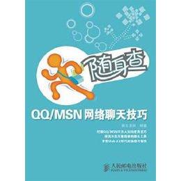 随身查.QQ/MSN网络聊天下册【v下册、价格、一技巧年级视频教学图片