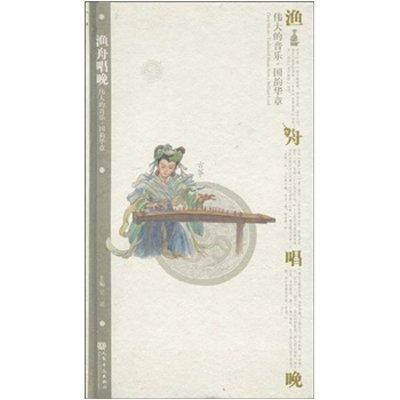《渔舟唱晚(古筝)》