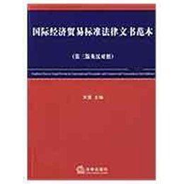 易标准法律文书范本读后感 评论