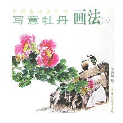 中国画技法丛书 写意牡丹画法3读后感 评论