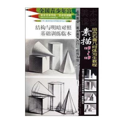 素描组合石膏几何体写生教程