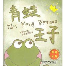 双语试听版经典童话绘本 白雪公主 青蛙王子读后感 评论