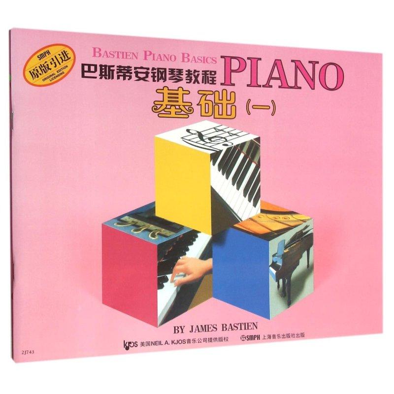 巴斯蒂安钢琴教程演奏(一)图片