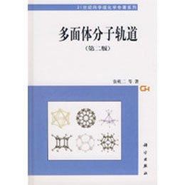 多面体分子轨道 第二版