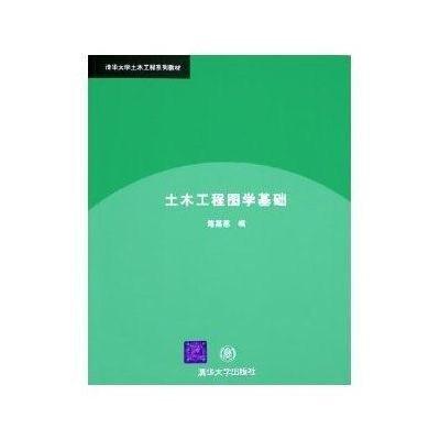 土木工程图学基础, - 图书