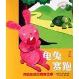 龟兔赛跑读后感的作文怎么写