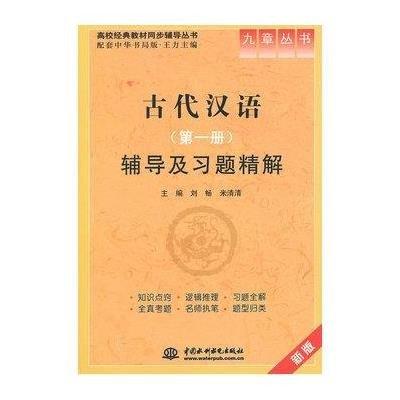 古代汉语(第一册)辅导及习题精解图片