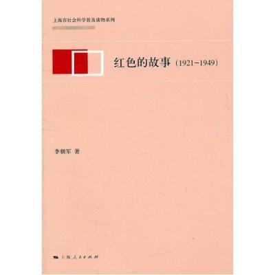 红色的故事 1921 1949