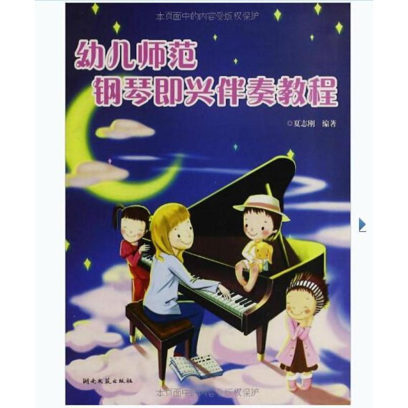 幼儿师范钢琴即兴伴奏教程图片