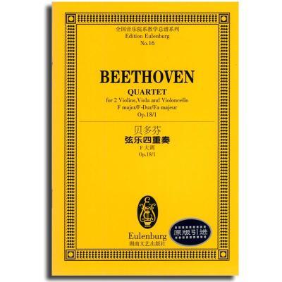 贝多芬弦乐四重奏f大调op.18 1