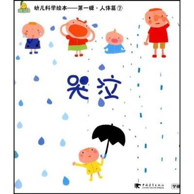 哭泣-幼儿科学绘本(第1辑.人体篇)(7),日本学习研究社