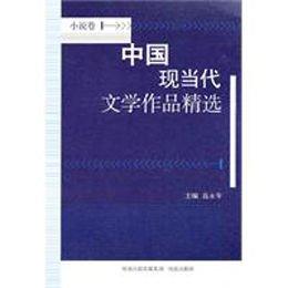 中国现当代文学作品精选 小说卷