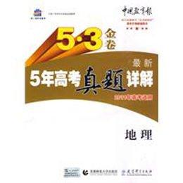 5年高考真题详解 地理 2011年
