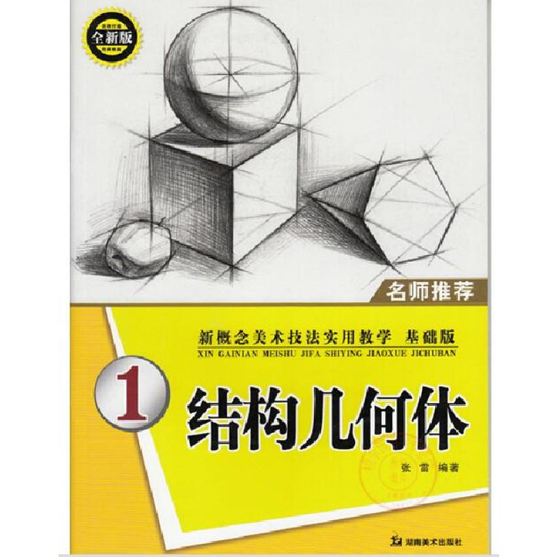 新概念美术技法权威教学·基础版:结构几何体1