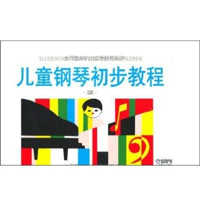 儿童钢琴初步教程(第二册)图片
