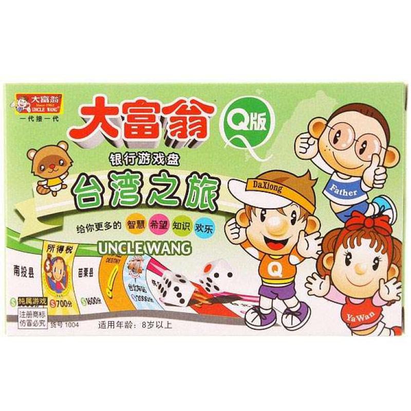 大富翁(q版)台湾之旅1004