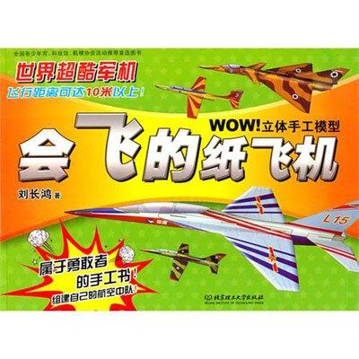 《会飞的纸飞机.世界超酷军机》