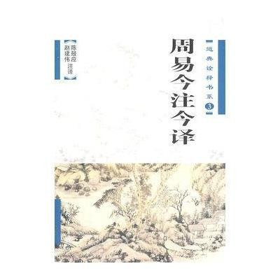 道典诠释书系:周易今注今译,陈鼓应,赵建伟注 译