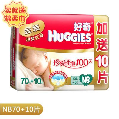 Huggies 好奇 金装 贴身舒适纸尿裤 NB70片