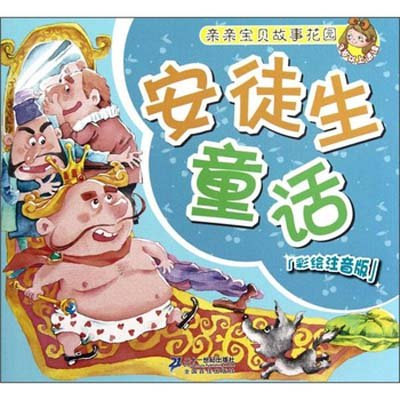 亲亲宝贝故事花园:安徒生童话(彩绘注音版)图片