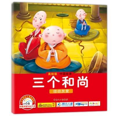 小白兔童书馆 宝宝蛋系列中国故事 三个和尚读后感 评论