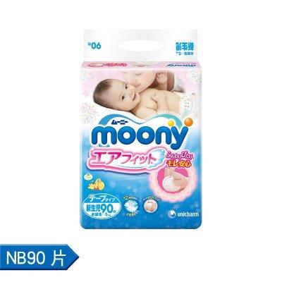 惊爆价手慢无,Moony婴儿纸尿裤NB90片 ¥117 可以叠加288-100