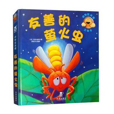 动物捉迷藏立体书:友善的萤火虫