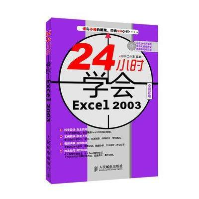 excel2003表格模板