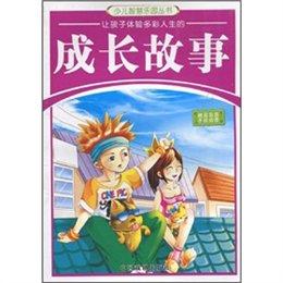 慧乐园丛书 成就孩子非凡梦想的人生故事 精品彩版手绘插图