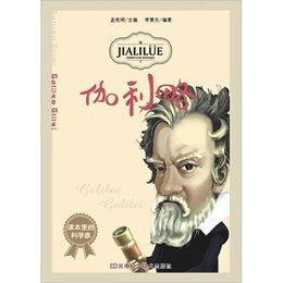 伽利略比萨斜塔实验_伽利略的故事读后感