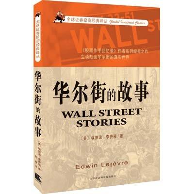 华尔街的故事,(美)李费福