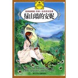 绿山墙的安妮读后感 评论