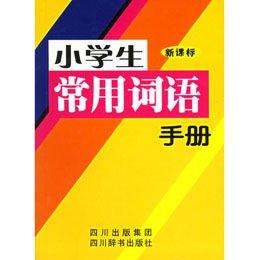 小学生常用词语_【图】小学生常用词语造句900例_价格300