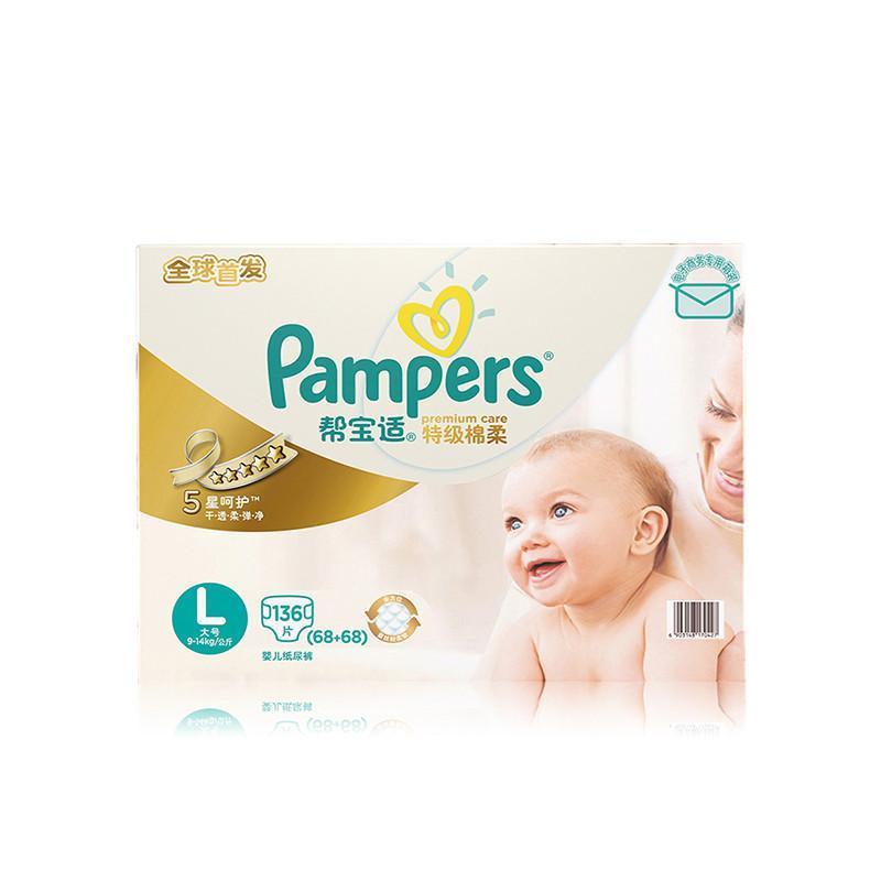 Pampers 帮宝适 特级棉柔纸尿裤(白金帮) L码 136片