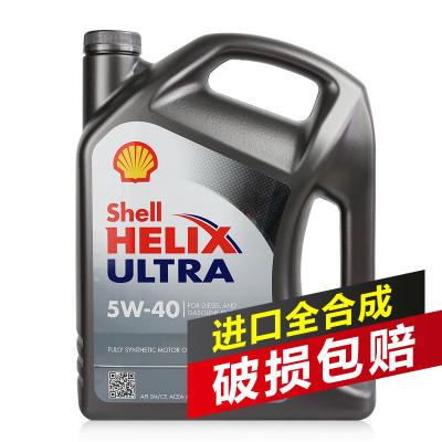 Shell 壳牌 Helix Ultra 超凡灰喜力 全合成机油 4L(5W-40、SN级)