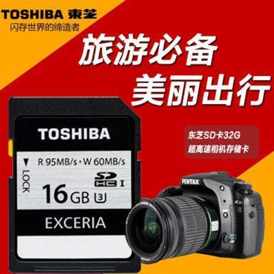 东芝  EXCERIA-Type2  16G储存卡¥95