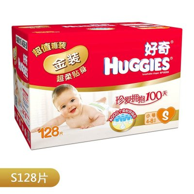 HUGGIES 好奇 金装纸尿裤 S120片+8片 145元包邮