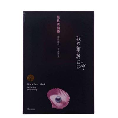 我的美丽日记·黑珍珠面膜 10片/盒 59元(下单5折 即29.5元包邮)