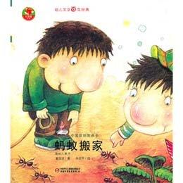 蚂蚁搬家 中国原创图画书