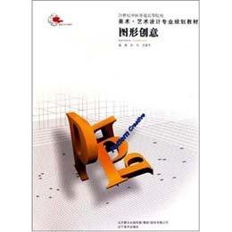 图形创意(孙尔,沈雁冬)/美术艺术设计专业规划教材21世纪中国普通高等图片