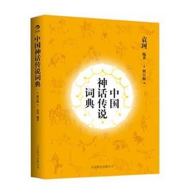 中国神话传说词典 修订版