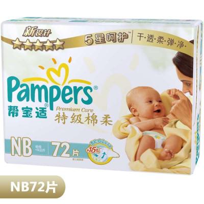 帮宝适特级棉柔系列大包装NB72片 ¥59(99-40),S70 ¥59
